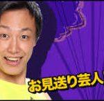 ガキ使山ー1グランプリ!お見送り芸人しんいちの俺はなしの動画!
