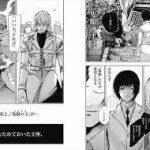 東京喰種:Reネタバレ考察!隻眼の王の正体は有馬で金木が後継者!